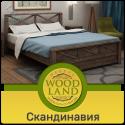 """Кровать из массива дерева """"Скандинавия"""""""
