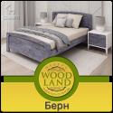 Деревянные кровати Бёрн - надежность от природы