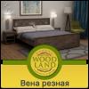 Кровать из натурального дуба - Вена резная