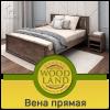 Кровать из дерева - Вена прямая