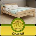 """Двуспальная кровать из дерева """"Сидней"""""""